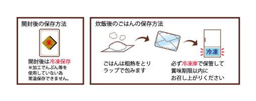 低たんぱく米保存方法