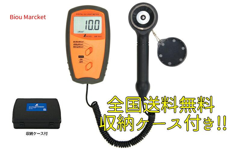 【オープニングセール】 全国送料無料 デジタル紫外線強度計 セパレート式 シンワ測定 収納ケース ケース付き 紫外線 強度計 紫外線測定器 送料無料, アショログン 30b92cc3