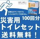 【災害用トイレ 注文殺到中!】★送料無料!水を必要としない災...