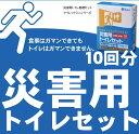 水を必要としない災害用トイレセット!簡易トイレ【マイレット ...