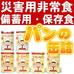 非常食パン 災害用非常食・備蓄用・保存食に! パンの缶詰 6種類 12個セット 非常食 保存食 缶...