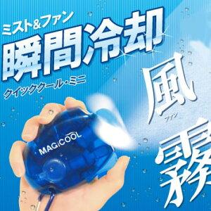 クイッククール ミニ 携帯用 電池式 扇風機 ミスト&ファン 瞬間冷却【即納!】ミスト&ファン...