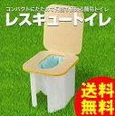 ★送料無料!コンパクトにたためて何度も使える簡易トイレ【レス...