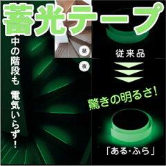 紫外線を当てると光るテープ あるふら蓄光テープ 階段用 ある・ふら 蓄光シール 蛍光 テープ シ...