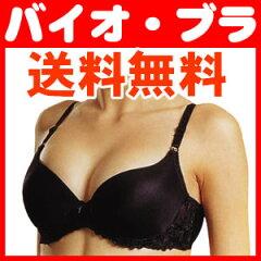 バイオブラ バイオ ブラ ブラジャー バストアップブラ バイオ・ブラ ell Bio Bra【予約受付中...
