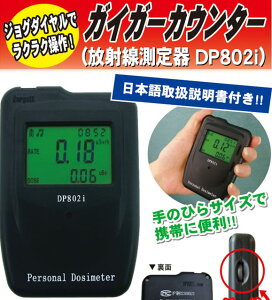 放射線測定器 放射線測定 カード カード式線量計 ガイガーカウンター 計測 放射能測定カード 放...