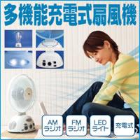 充電式 扇風機 24灯LEDライト ラジオ 充電式サーキュレーター 停電 懐中電灯 防災 LED 照明 led...