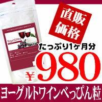 ヨーグルトワインダイエット ワインヨーグルトダイエットTV放送後から注文殺到!ヨーグルトと赤...