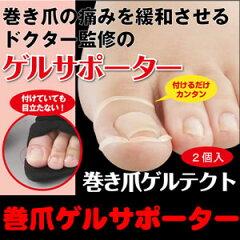 ドクター監修 巻き爪の痛み緩和 補正 巻爪 巻き爪矯正 巻き爪ゲルサポーター 爪切り つめ切り ...
