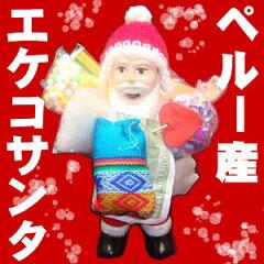 エケコサンタ エケコ人形 エケッコー人形 インカの神様 幸運 人形 ペルー産 クリスマスバージョ...