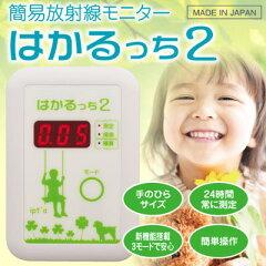 放射線測定器 放射線測定 線量計 ガイガーカウンター 計測 放射能測定カード 日本製 はかるっち...