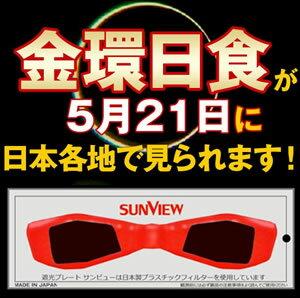 太陽観察 サングラス 日食グラス 遮光グラス 遮光レンズ 皆既日食 金環食 金冠日食 遮光プレー...