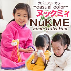 ヌックミィ NuKME 着るブランケット ヌックミー 着る毛布 袖付きブランケット 袖付きエコ毛布 ...