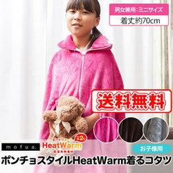 mofua(R)ポンチョスタイルHeat Warm発熱着るコタツ(ミニサイズ)★送料無料!モフア着る毛布に...
