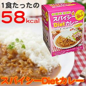 朝カレーダイエット 58kcal スパイシーDietカレー スパイシーダイエットカレー朝カレーダイエッ...