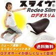 【送料無料】ロデオボーイが新しくなって新登場!【スライブ ロデオスリム】フィットネス 乗馬運動マシン Rodeo Slim