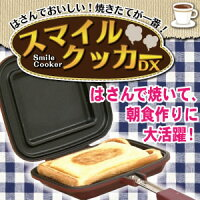 【送料無料】IH対応ホットサンドメーカースマイルクッカーDX「はさんで焼いて、朝食作りに大活躍」関連ワード>>両面焼きグリル両面焼きフライパン裏返せば両面焼きができるダブルパン両面フライパン
