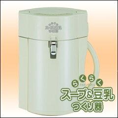 らくらくスープ&豆乳つくり器材料と水を入れてスイッチポン♪全自動でラクラク、約20分でおい...