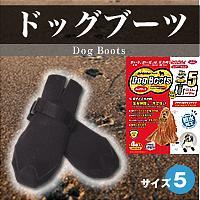 ドッグブーツ サイズ5ワンちゃんの足を保護。走り回って平気だワン!【ドッグブーツ サイズ5...
