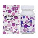 【最大20倍ポイントUP中】メルーベリー 60粒 (全国一律送料無料) MelueBerry melueberry ブルーベリー ルテイン メグスリノキ ブドウ種子 アイブライト ビタミンA サプリメント バイベックス製薬