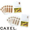 【最大20倍ポイントUP中】CAXEL カクセル シール miniサイズ 5枚入り (メール便送料無料)>>タトゥー ...