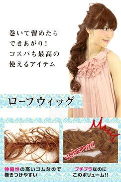 ロープウィッグ【ラウンドカール VO-60】(PRISILA プリシラ)ポイント つけ毛 かつら