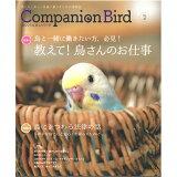 """誠文堂新光社 / Companion Bird (コンパニオンバード) NO.27 / 9996592"""" ネコポス 対応可能 """""""