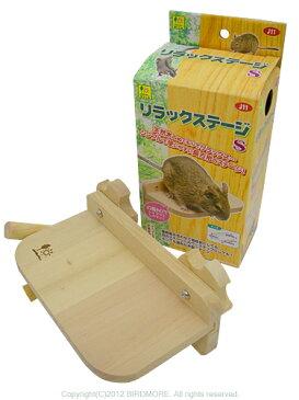 サンコー / リラックスステージS / 9993741 ( BIRDMORE バードモア 鳥用品 鳥グッズ 鳥 とり トリ インコ オウム プレゼント )