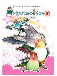 """9994894【イーフェニックス】鳥クラスタに捧ぐ鳥4コマ(3)"""" ネコポス 対応可能 """""""