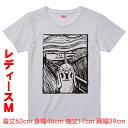 ロワテオ / Tシャツ・白 叫び レディースM / オカメインコ/23...