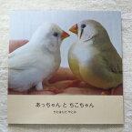 だが屋/ 写真 同人誌 ・ あっちゃんとちこちゃん / キンカチョウ / 083A0276 ネコポス 対応可能 ( BIRDMORE バードモア CRAFT GARDEN 鳥用品 鳥グッズ 雑貨 グッズ 鳥 とり トリ インコ プレゼント )