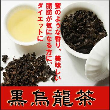 黒ウーロン茶 濃香型100g。中国産 中国茶  烏龍茶 ダイエット茶 便秘 美容 健康茶 ウーロン茶、鉄観音茶、お茶、ダイエット、メタボ