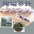 茶針 一本 中国 茶器 プーアル茶 磁器 茶刀 中国 雑貨 茶 道具 陶磁茶針 インテリ 中国茶 プーアル茶 用