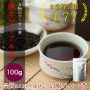 陳年プーアル茶 100g 2008年産 中国茶 無農薬 無添...