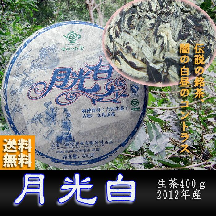 新発売 幻のプーアル茶【月光白】 生茶357g ...の商品画像