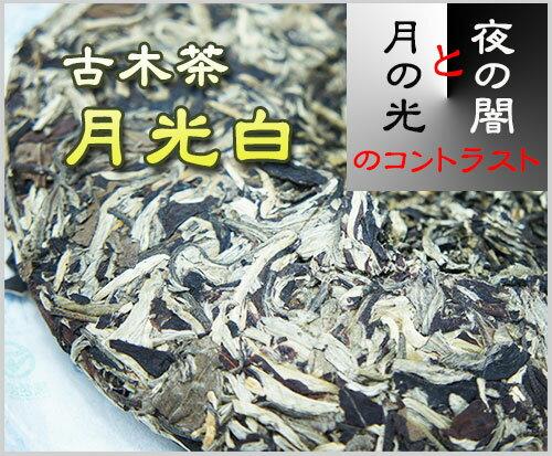新発売 幻のプーアル茶【月光白】 生茶357g...の紹介画像2