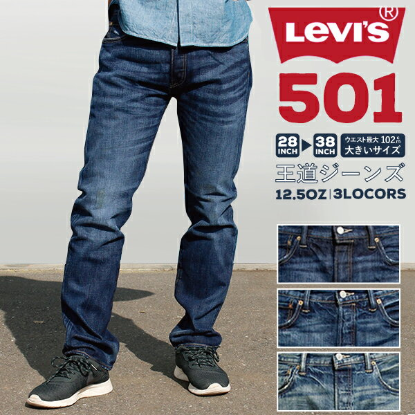 メンズファッション, ズボン・パンツ 20!! LEVIS 501 100 levis LEVIS Levis levis 00501-1485 00501-1486 00501-1487