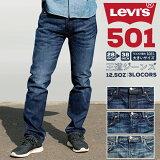 【送料無料】リーバイス 501 スモールe メンズ ジーンズ デニム LEVIS 501 ストレート フィット | ボトムス パンツ デニムパンツ ジーパン 綿100% ブランド ボタンフライ アメカジ メンズファッション levi's LEVI'S Levi's levis 00501-1485 00501-1486 00501-1487