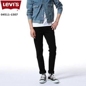 リーバイス メンズ ジーンズ ブラック デニム LEVIS 04511-15L07 511 スリム フィット ブラック | 黒 ジーパン デニムパンツ パンツ クール ストレッチ おしゃれ 大きいサイズ スキニー テーパード アメカジ かっこいい きれいめ 男 ブランド テーパードデニム