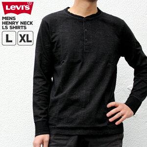 リーバイス メンズ トップス LEVIS 27560-0006 ヘンリーネック LSシャツ | 長袖 秋 冬 春 シャツ カジュアル 大きいサイズ XXL 3L xl levis levi's LEVI'S Levi's おしゃれ ブラック 杢 コットン 綿 シンプル 無地 ロゴ ブランド 男性 きれいめ キレイめ