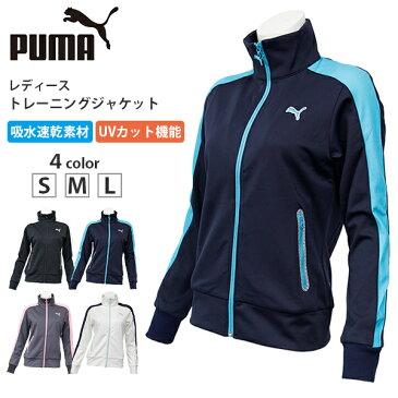 プーマ レディース トレーニング ジャケット PUMA 920200 長袖 ジャージ ジム ランニング 吸水速乾 高機能素材 UV 紫外線カット やや細身 ブラック ピーコート ペリスコープ ホワイトスポーツ かわいい おしゃれ 羽織