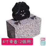 【送料無料】ペット用墓石(たれみみ犬型)【ペットのお墓/自宅供養/彫刻付き】