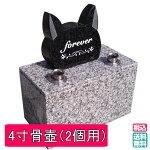 【送料無料】ペット用墓石(犬型)【ペットのお墓/自宅供養/彫刻付き】