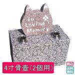 【送料無料】ペット用墓石(ネコ型)【ペットのお墓/自宅供養/彫刻付き】