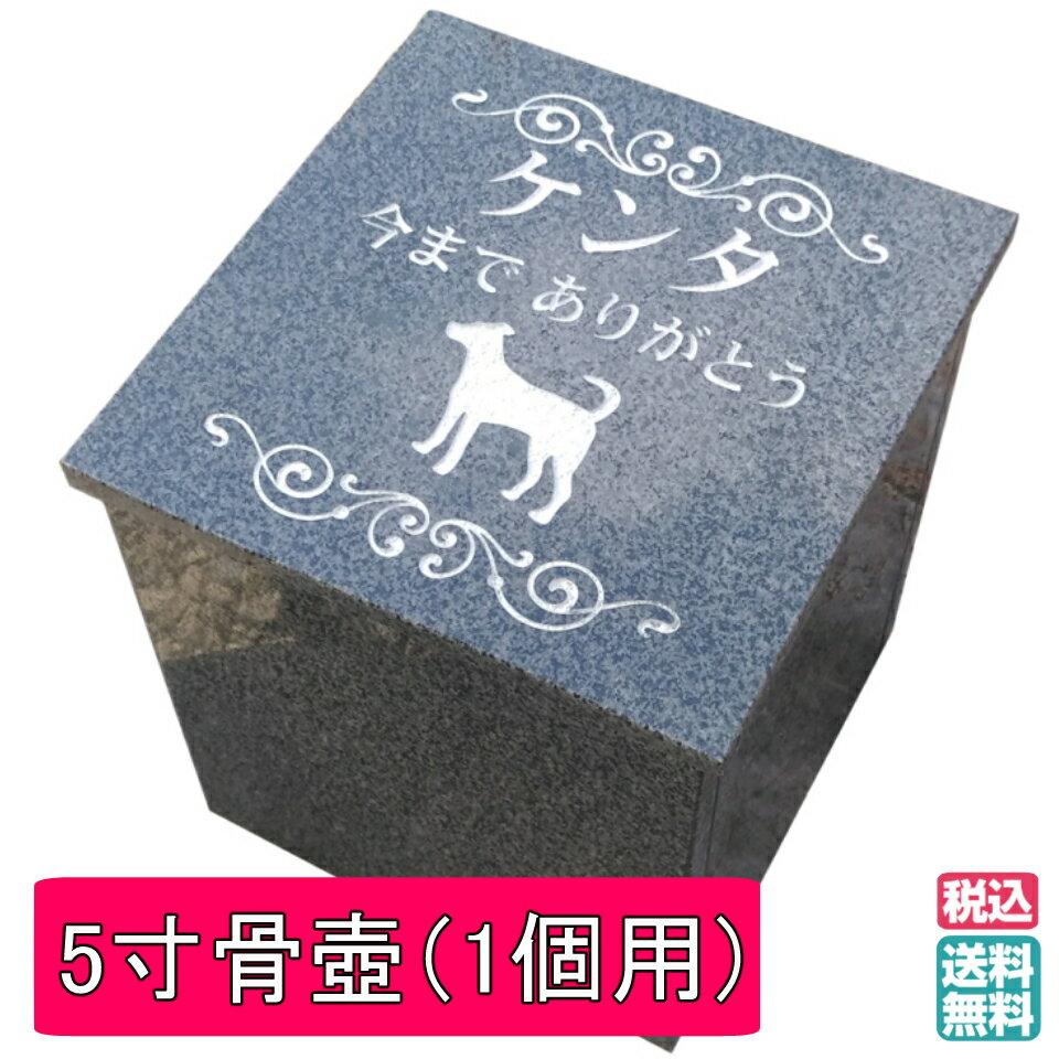 【ペットの墓石】納骨カロート(5寸骨壺用)【中型犬用】【彫刻付き】【自宅供養】【ペットのお墓】