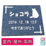 【送料無料】メモリアルモニュメント【ペットのお墓/自宅供養/彫刻付き】