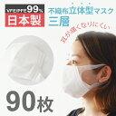 【即納】マスク 日本製 90枚|日本製マスク 使い捨てマスク日本製 大容量 Mサイズ 大人用マスク 3層構造 PFE VFE 99% 日本 製 マスク 使い捨て 不織布マスク 立体マスク 在庫あり 送料無料