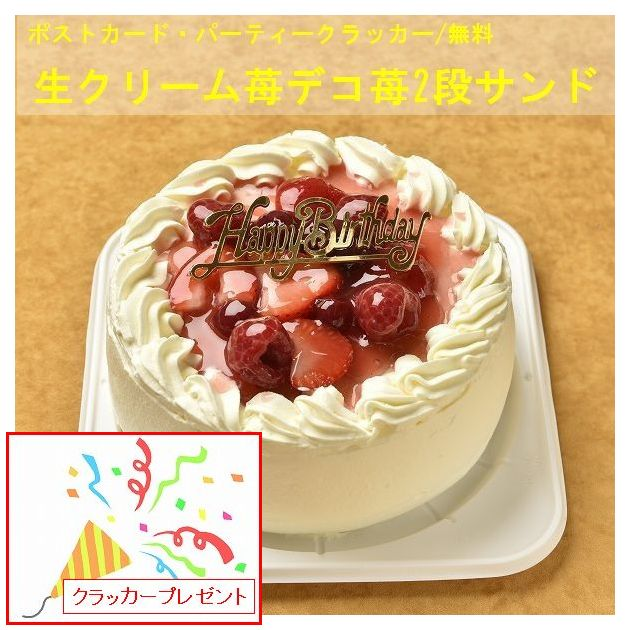 苺2段サンド/生クリームいちご4号(直径約12cm)/バースデーケーキ4号/北海道生クリーム100%/バースデーオーナメント・キャンドル小1袋6本付き