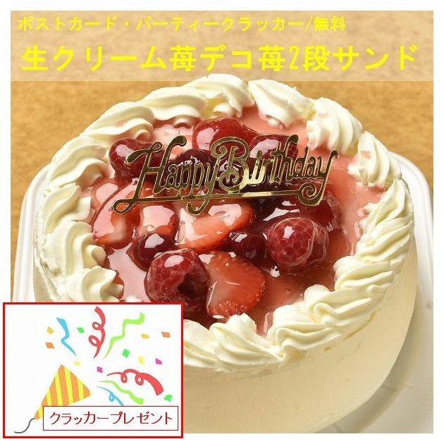 苺2段サンド/生クリームいちごデコレーション5号(直径約15cm)/北海道純生クリーム100%/金色のバースデーオーナメント/キャンドル小1袋6本付き/バースデーケーキ5号