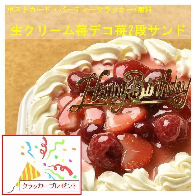 苺2段サンド/生クリームいちごデコレーション10号/北海道純生クリーム100%/北海道小麦100%/金色のバースデーオーナメント/キャンドル小1袋6本付き/誕生日ケーキ/バースデーケーキ10号